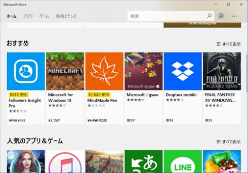 microsoft store アプリの開発者収益配分を95 に itmedia news