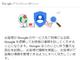 Google、GDPR施行に向けた新プライバシーポリシーを公開