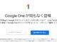 「Googleドライブ」有料版が「Google One」に ファミリー共有も