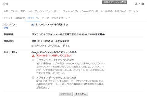 offline 2