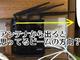 IT4コマ漫画:無線LAN親機のアンテナ向き、どっちがいい?