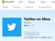 Twitter、Android TVやXbox版公式アプリ提供を終了へ