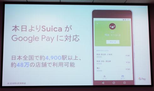 Google Payが「Suica」「WAON」...