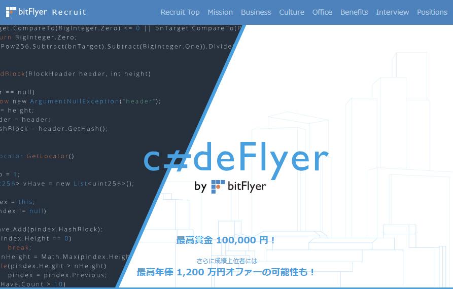 [ITmedia News] bitFlyer、競技プログラミングコンテスト開催 上位者には「内定確約パス」、年俸1200万円オファーも