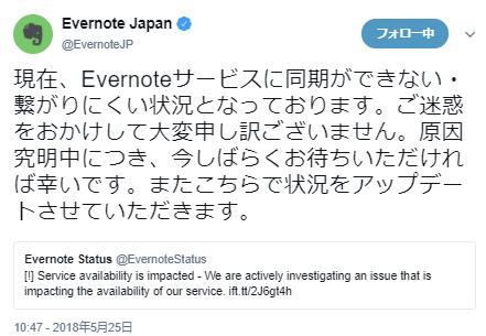 [ITmedia News] Evernoteで一時障害 「同期できない・つながりにくい」