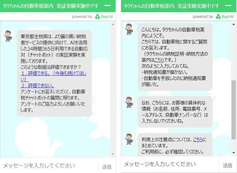 東京都主税局のサイトに「納税に関する問い合わせ」に応えるAIチャット ...