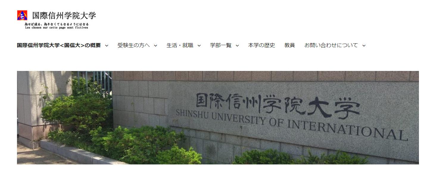 大学 学院 国際 信州