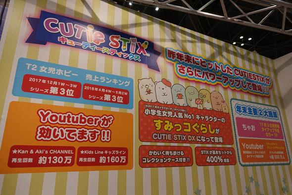kf takaratomy 01 - 【東京おもちゃショー】「YouTuberが効いています!」―タカラトミー、紹介動画で売り上げ急増 玩具メーカー注目