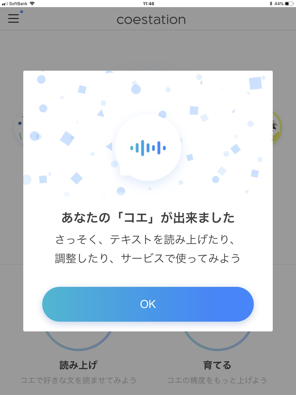 音声言語インタフェース最前線 -...