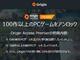 EA、PCの最新ゲームやり放題の「Origin Access Premier」、月額1644円で今夏スタート