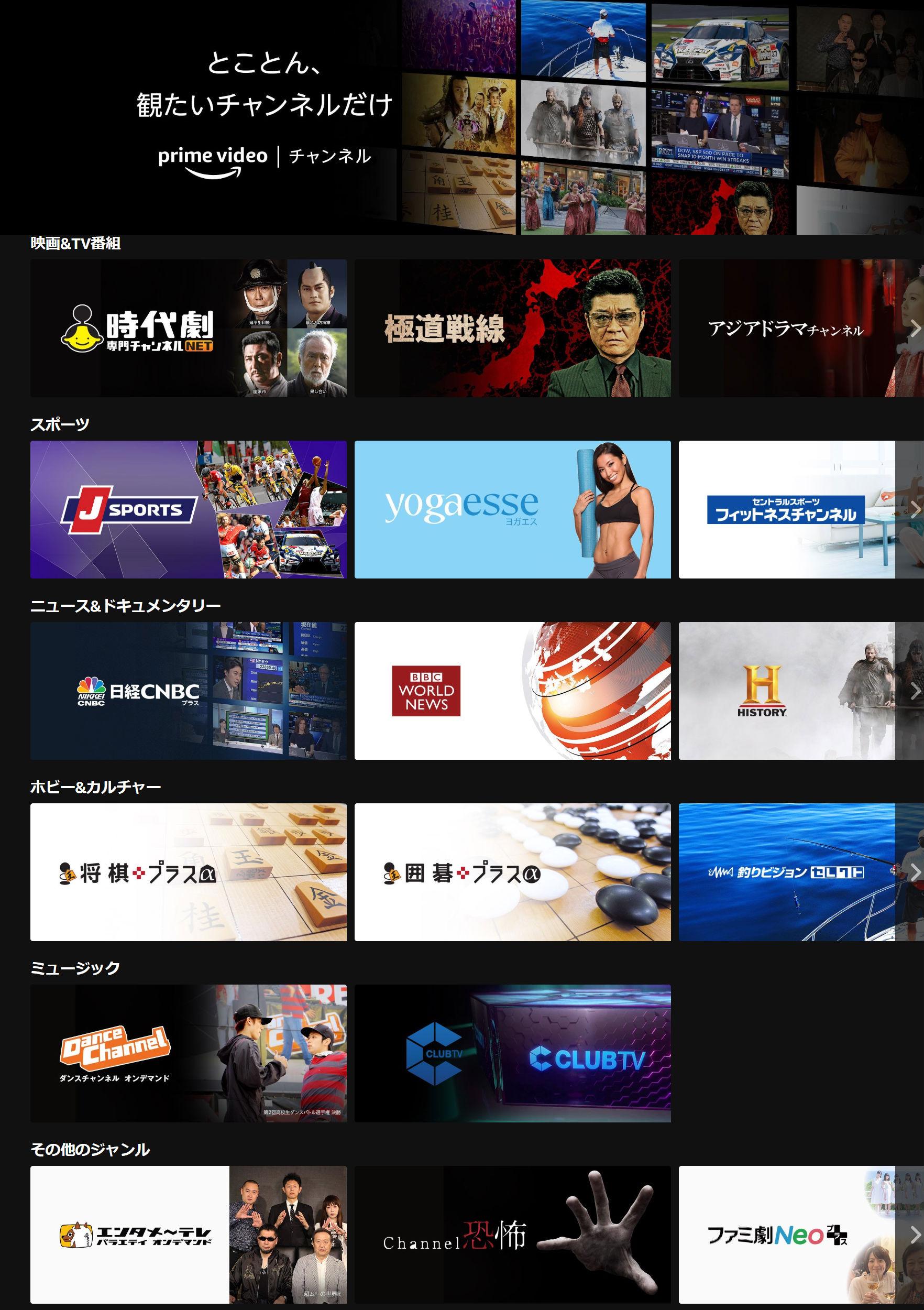 ビデオ チャンネル 管理 プライム