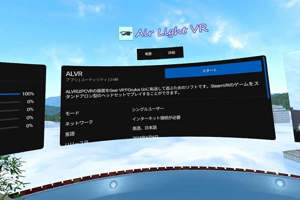 Oculus GoでSteamVRが動く「ALVR」がすごい ケーブルレスの