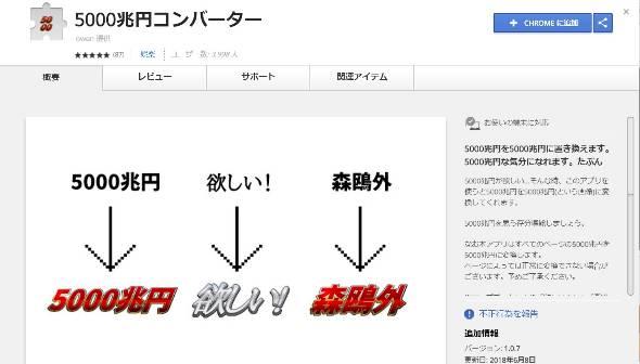 Chrome拡張「5000兆円コンバータ...