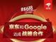 Google、中国ネット通販大手JD.com(京東商場)に5億5000万ドル出資