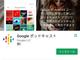 Google、Android版「ポッドキャスト」アプリ公開 AIレコメンド機能付き