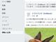 Facebook、ページによる広告の透明性を強化 フォローしていなくても広告一覧可能に