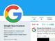 Google、ベテランジャーナリストを「検索リエゾン」にスカウト