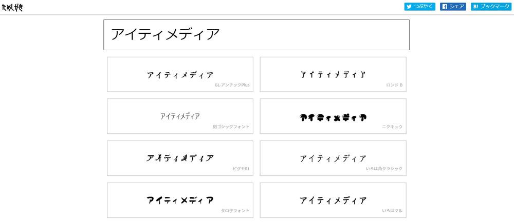 日本語のフリーフォントを試せる「ためしがき」登場 見栄えを一覧で比較 site cover image