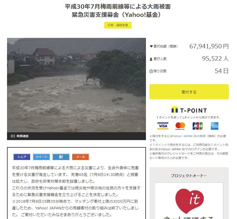 【西日本豪雨被害】ヤフーやLINEなど支援募金を受付中 クラウドファンディングサイトも募金の受け付け開始 ->画像>10枚
