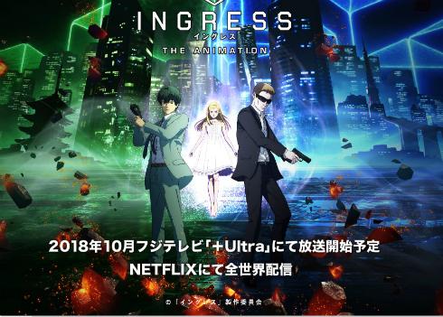 ingress 1