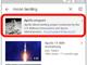 YouTube、信頼できる動画提供のための「Top News」やWikipedia表示を開始