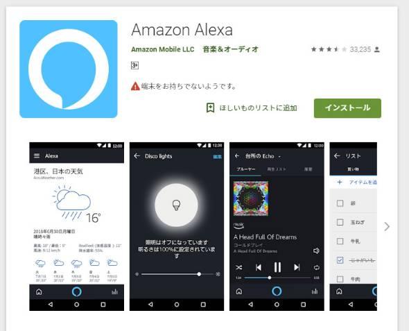 Amazon アレクサ アプリ 徹底解説!Amazon Alexaアプリの機能と使い方のすべて