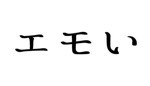エモい」は「外来語形容詞四天王」になれるか? 日本語研究者の熱視線 ...