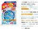 Amazonプライムデー2018も過去最高を更新 日本で売れたのは洗剤