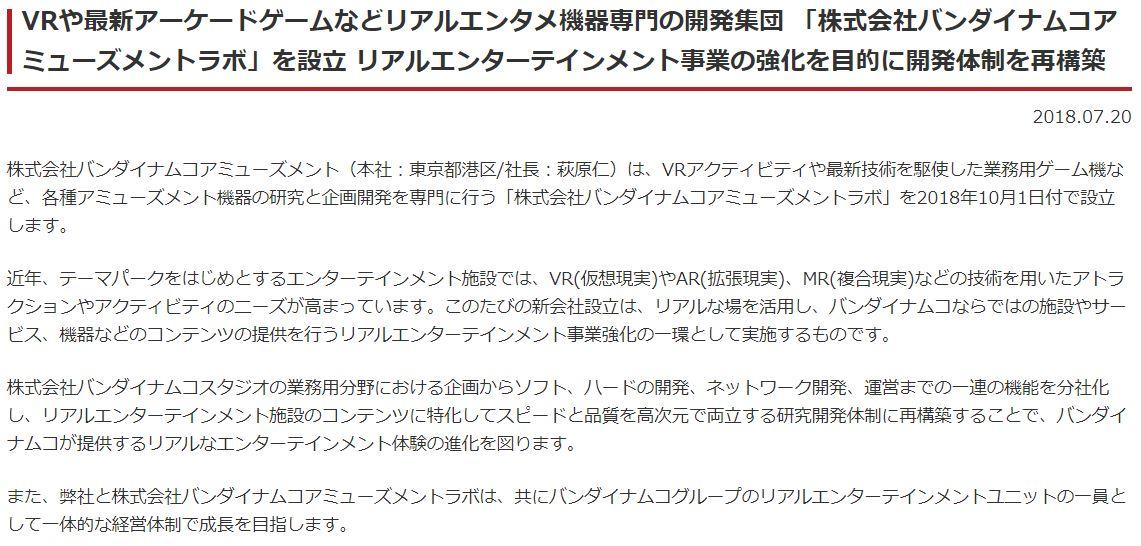 アミューズメント バンダイ ナムコ 株式 会社