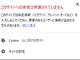 全てのHTTPサイトに「保護されていません」の警告、「Chrome 68」リリース