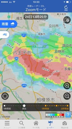 昭島 市 天気 予報
