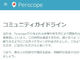 Twitter、Periscopeライブで嫌がらせコメントを繰り返すユーザーを凍結するガイドライン更新
