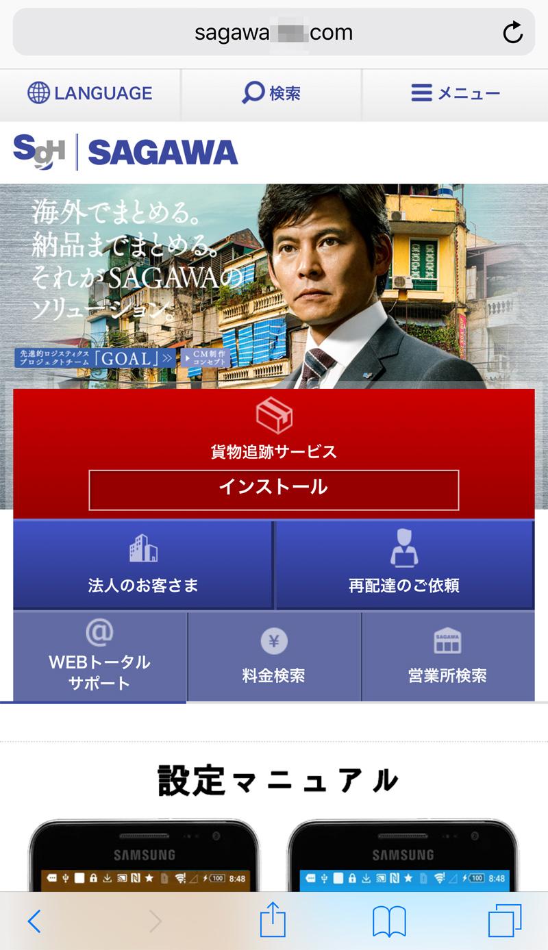 佐川 急便 アプリ android