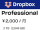 「Dropbox Professional」のストレージが価格据え置きで2倍の2TBに
