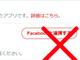 ツイートのFacebookでの自動投稿が8月1日から無効に Facebookの権限廃止で