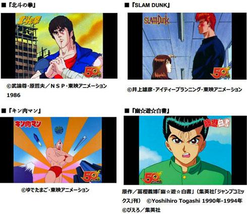 週刊少年ジャンプ公式youtubeチャンネル開設 アニメ80作品以上を無料