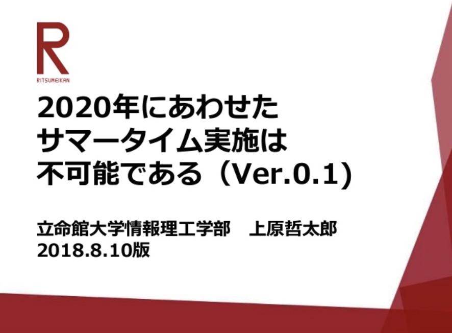 http://image.itmedia.co.jp/news/articles/1808/10/l_yx_su_01.jpg
