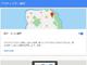 Google、「位置情報オフにしてもユーザーを追跡」報道後、サポートページをひっそり更新