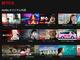 Netflix、エピソード間に別コンテンツのトレーラーを挟むテスト