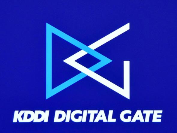 KDDI DIGITAL GATE