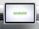 Google、ルノー・日産自動車・三菱自動車とAndroidベースの車載OSで提携
