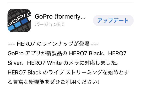 GoPro新機種「HERO7」は3モデル ライブストリーミング対応モデルも