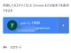 「Chrome 69」からGoogleサービス利用でChromeへのログインが必須に