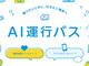 横浜の観光地めぐる「乗り合いタクシー」 配車にAI活用、ドコモらが実証実験