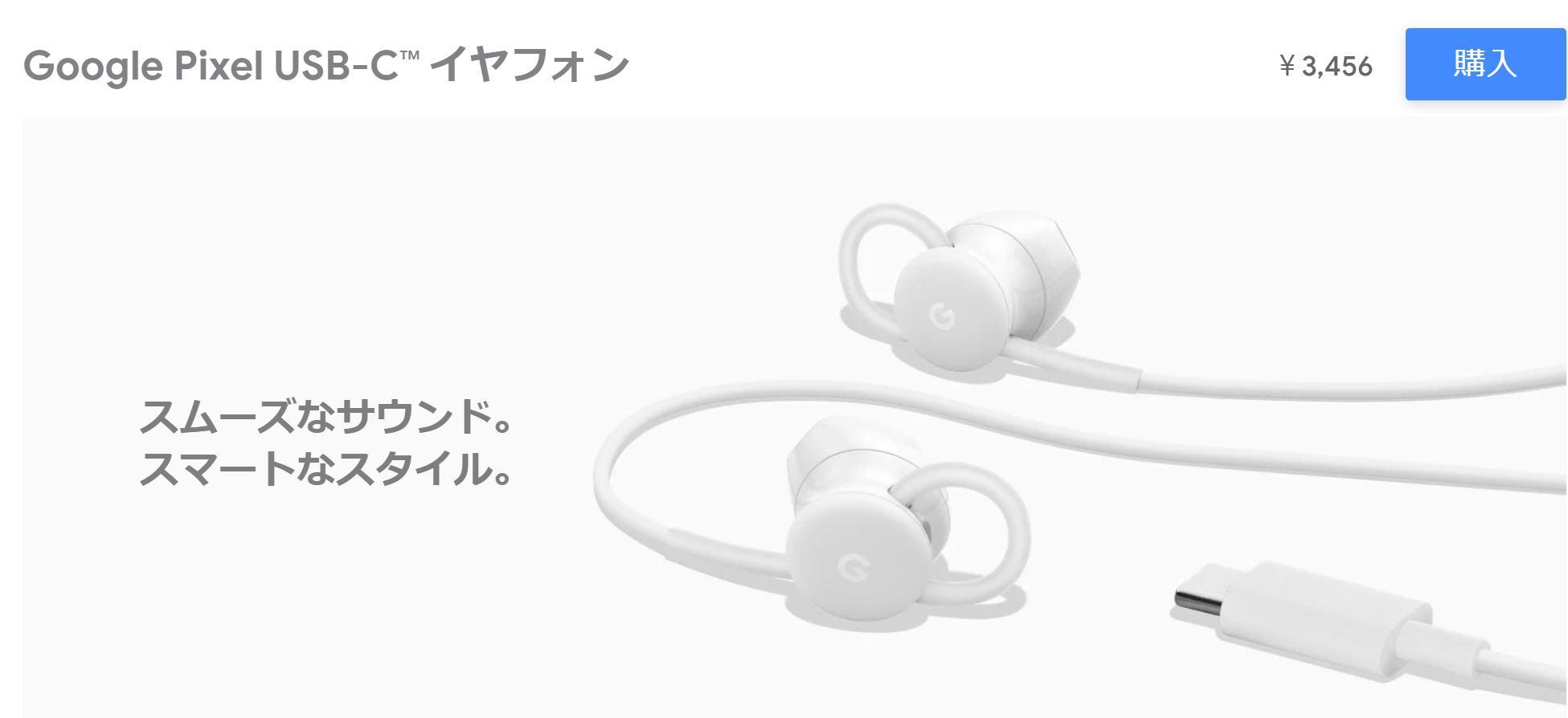 Google、リアルタイム翻訳対応「Pixel USB-C イヤフォン」を3456円で発売