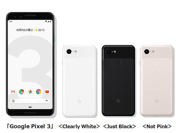 Pixel 3/3 XL」、ドコモとソフ...