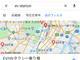 「Googleマップ」で電気自動車の最寄り充電ステーション検索が可能に