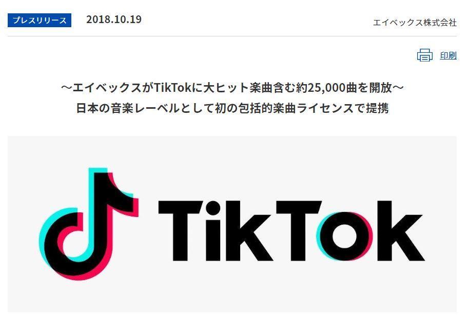 TikTokでエイベックス楽曲利用可能に 約2万5000曲を開放