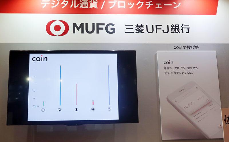 「MUFGコイン」の名称から「MUFG」が消えた? その真相は