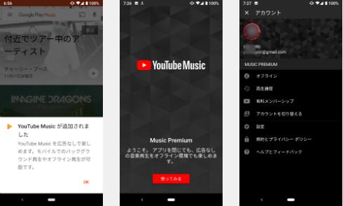 Google Play Music」有料会員は「YouTube Music Premium」も